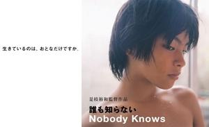 20050520123134 「誰も知らない」
