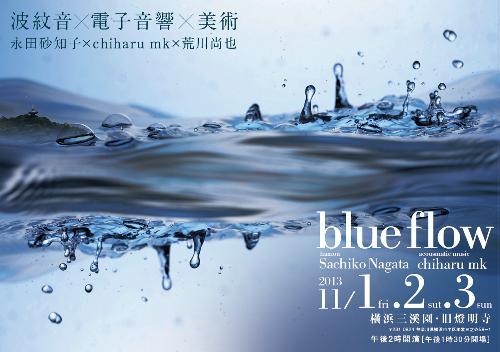 blue flow チラシ 「平家物語・語りと波紋音」と「blue flow」コンサートに寄せて